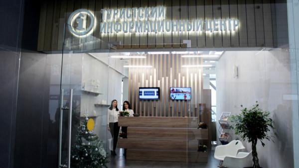 Новый Туристский информационный центр открыт в аэропорту «Симферополь» в преддверии новогодних праздников