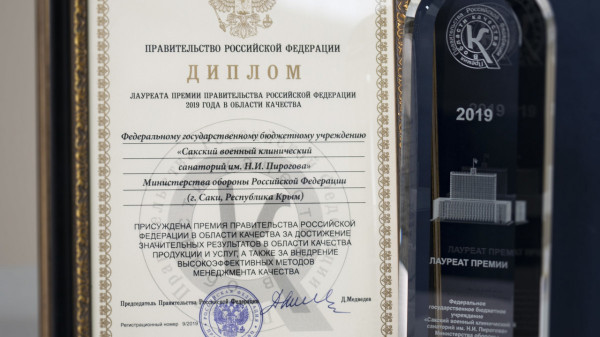 Впервые Премией Правительства РФ в области качества отмечен крымский санаторий