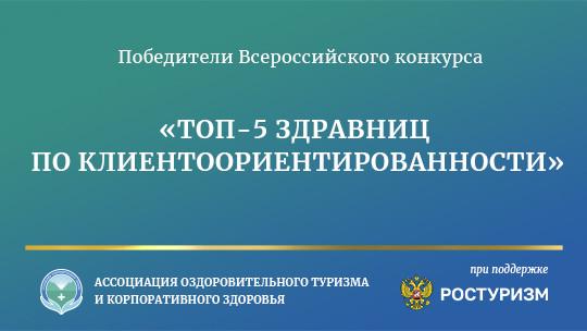 Крымские санатории стали лидерами Всероссийского рейтинга здравниц