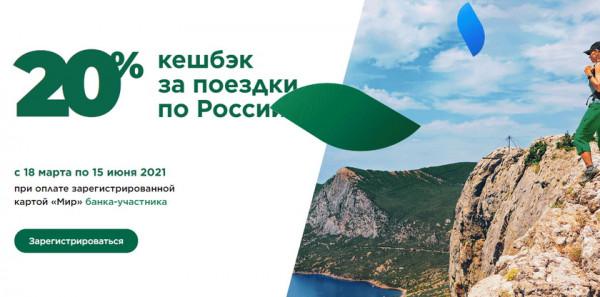 В Программе туристического кэшбека участвуют 144 крымских объекта размещения