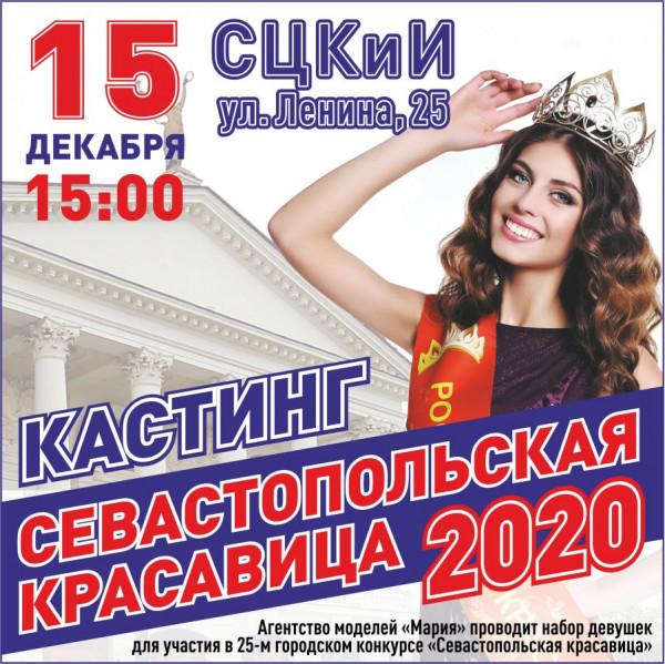Кастинг для участниц юбилейного конкурса «Севастопольская красавица - 2020»