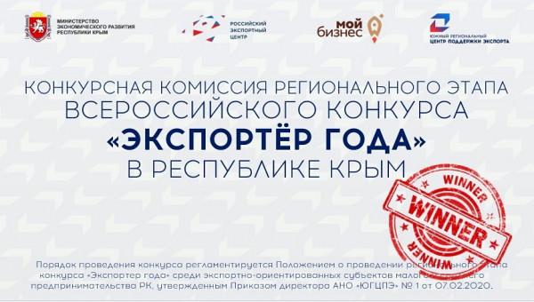 В Крыму впервые наградили лучших экспортеров России