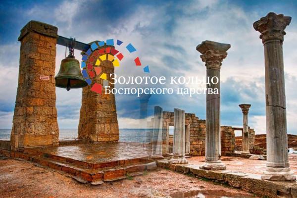 В Севастополе стартует проект «Золотое кольцо Боспорского царства»