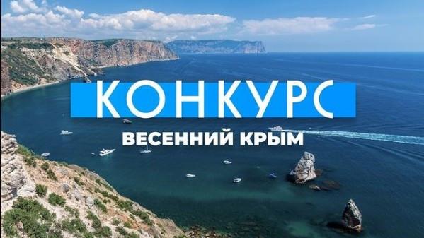 Ростуризм и Минкурортов Крыма запустили конкурс о путешествиях по Крыму