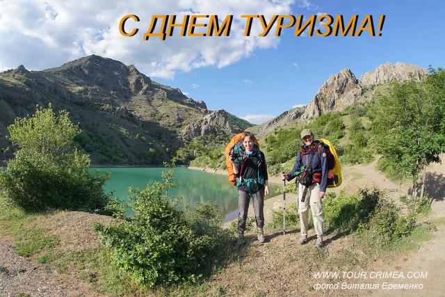 Поздравляем с Всемирным днем туризма! О Крым - ты Мир!