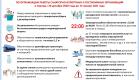 Утверждены рекомендации об организации отдыха в Крыму с 20 декабря по 15 января 2021