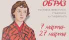 В Крыму пройдёт выставка живописи и графики «Женский образ»