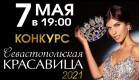 В Крыму пройдёт конкурс «Севастопольская красавица-2021»